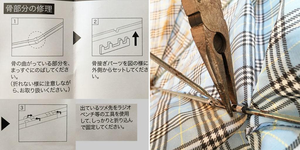 傘の修理セット作業手順