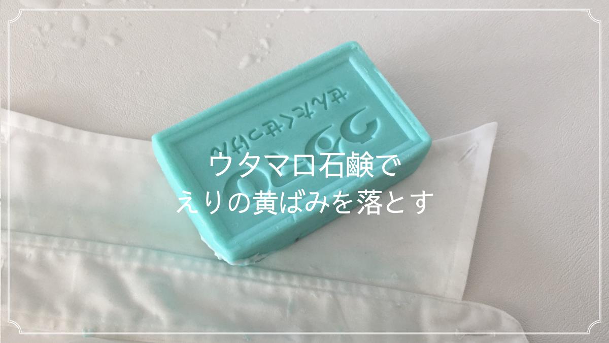 ウタマロ石鹸でえりの黄ばみを落とす