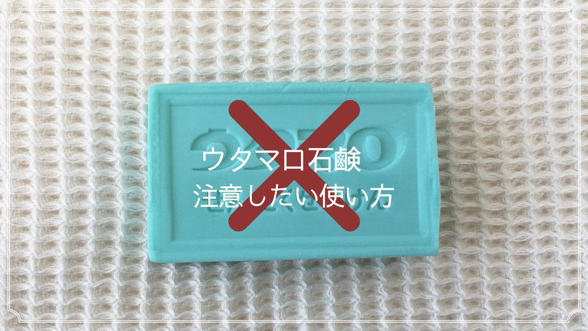 ウタマロ石鹸の注意したい使い方