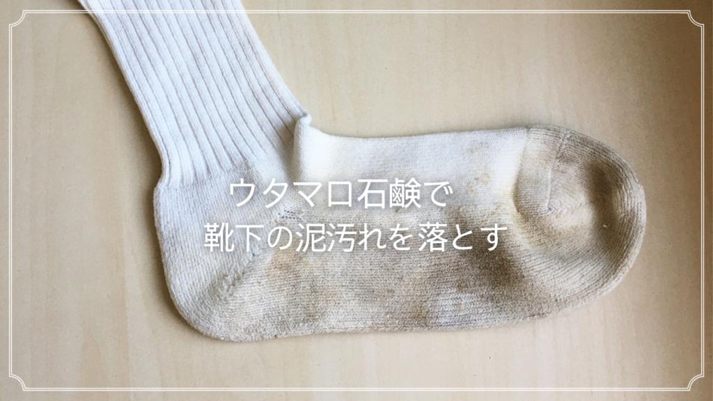 ウタマロ石鹸で靴下の泥汚れを落とす