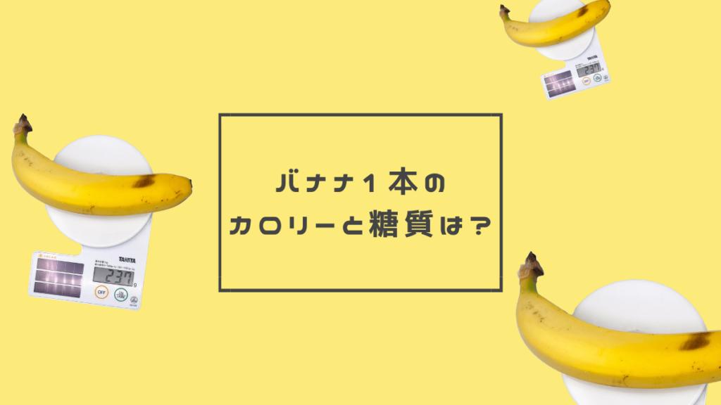 バナナ1本のカロリーと糖質は?