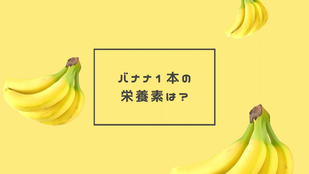 バナナ1本の栄養素は?