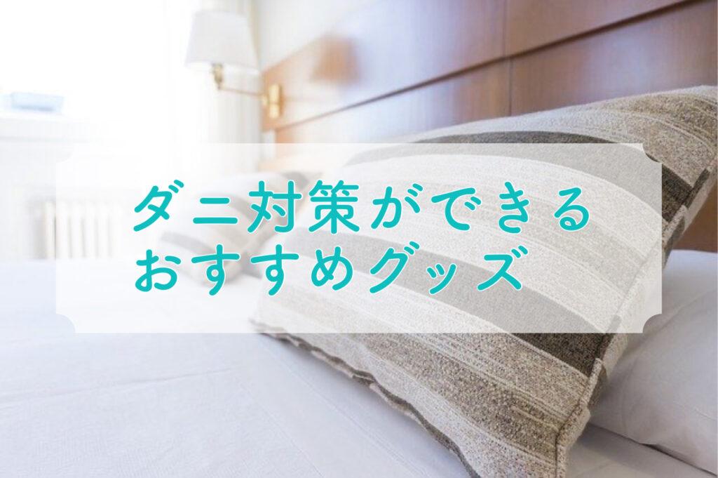 布団のダニ対策が家庭でできるおすすめ商品3選