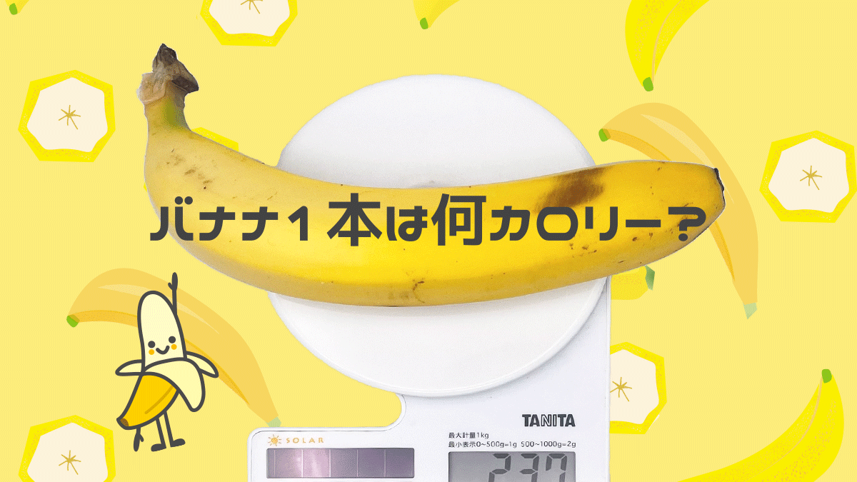 バナナ1本は何カロリー?