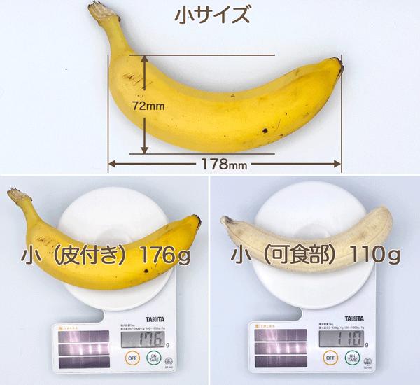 バナナ小サイズ 縦72mm 横178mm 重量 皮付き176g 可食部110g