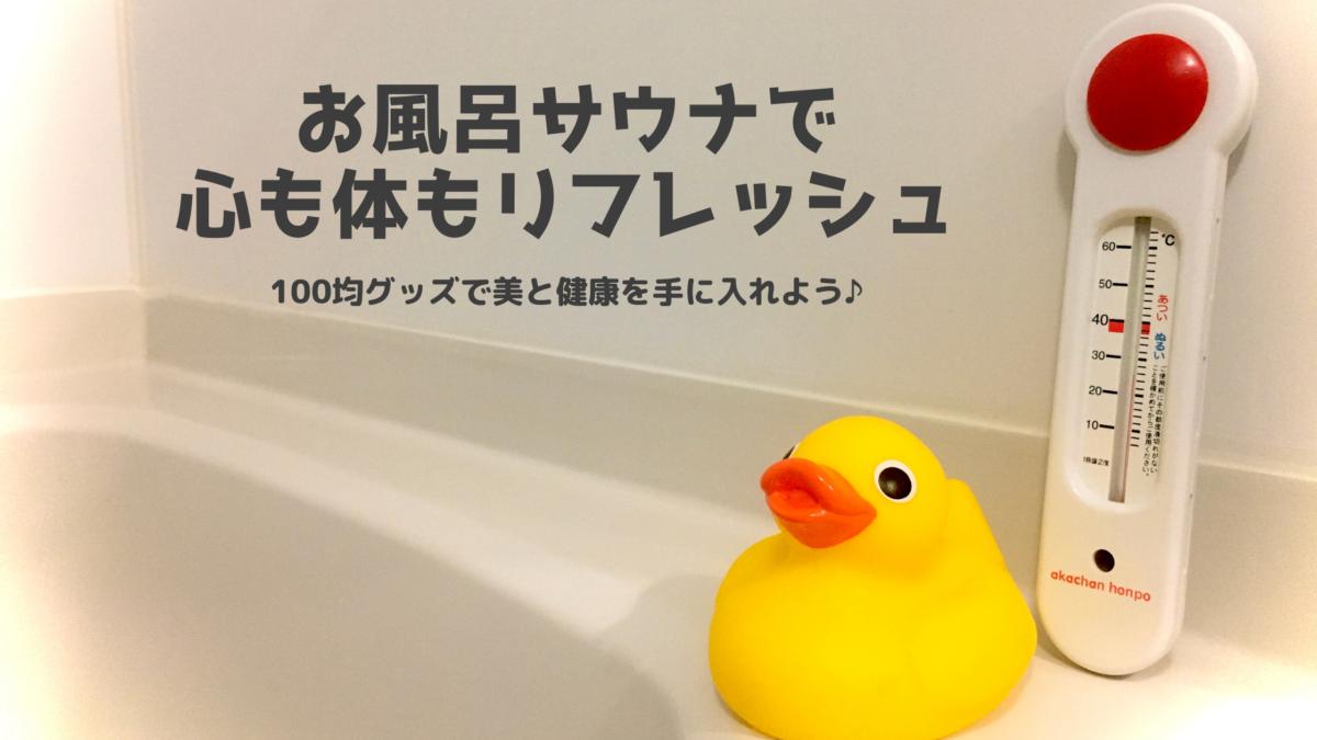 お風呂サウナは100均グッズでできる!?気になる方法やその効果は??