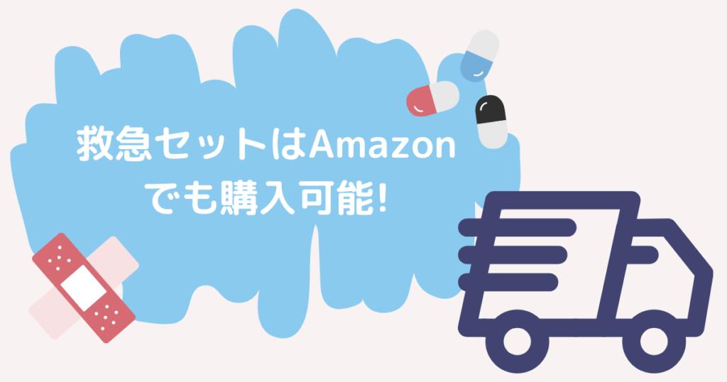 防災グッズに必須の救急セットはAmazonでも買える!