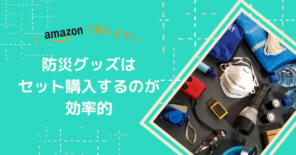 防災グッズセットのおすすめ商品はAmazonで買えます!