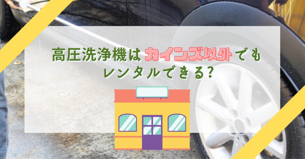 高圧洗浄機レンタルは他のホームセンターでも可能?