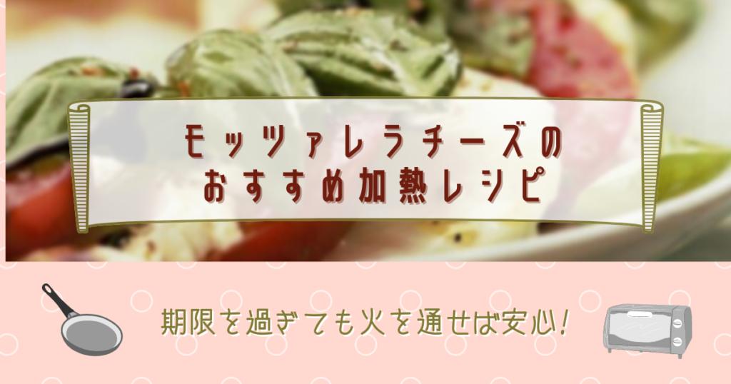 モッツァレラチーズのおすすめ加熱レシピ!