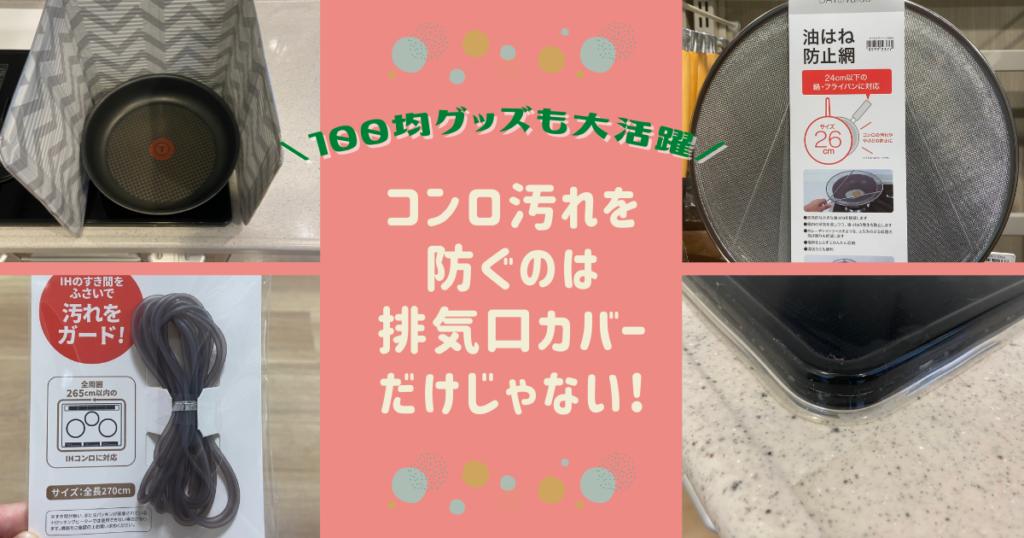 排気口カバー以外でコンロ汚れ防止♪厳選グッズ3選!