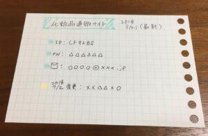 【管理簡単】パスワード帳