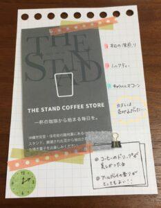 【手軽に可愛く】ショップカードノート