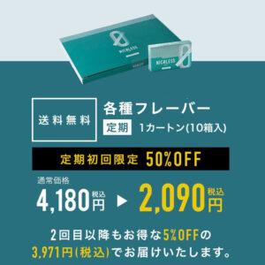 【ESIMO】ニコレス1カートン定期購入