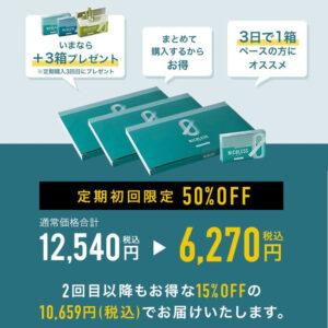 【ESIMO】ニコレス3カートン定期購入