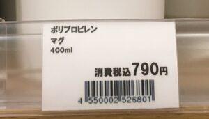【デメリット】値段が高い!?