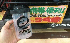 ②【小さめサイズ】アルプロン