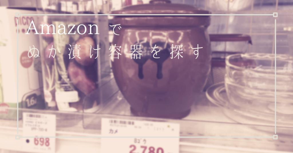ぬか漬け容器は陶器でもOK??Amazonでチェック!!