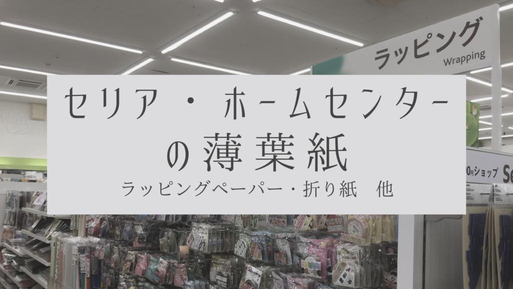 薄葉紙はセリアやホームセンターでも買える!!