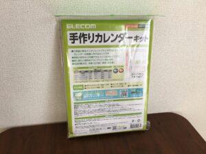 エレコム・カレンダーキット【A5 光沢 卓上タイプ 裏】
