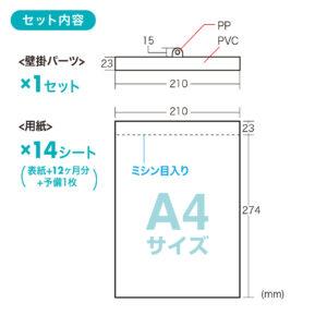 サンワサプライ【A4 壁掛け 縦 用紙】