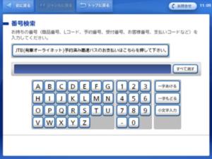 Loppiの「お問い合わせ番号」入力画面