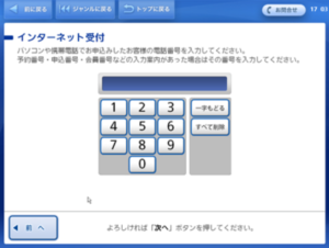 Loppiで「認証番号」を入力する画面