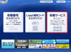 Loppiのトップ画面