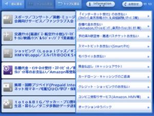 Loppiのサービス選択画面2