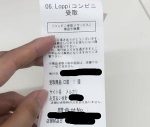 Loppiで発行された商品引換券