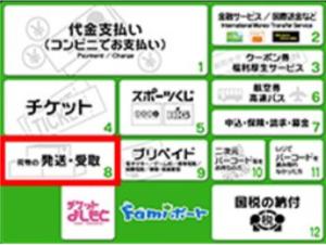 Famiポートのトップ画面