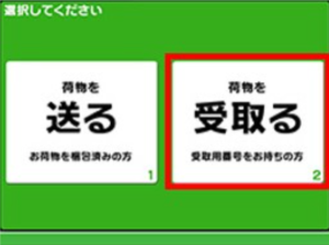 Famiポートの操作画面「受取る」