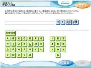 Famiポートの操作画面「お問い合わせ番号」
