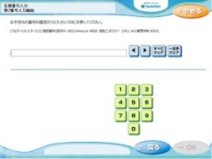 Famiポートの操作画面「認証番号」