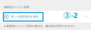 メルカリ購入画面「新しい受取場所を登録」③-2