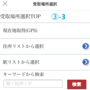メルカリ購入画面「受取場所選択TOP」③-3