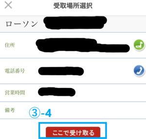 メルカリ購入画面「ここで受け取る」③-4