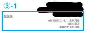 メルカリ購入画面「配送先」③-1