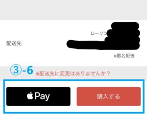 メルカリ購入画面「購入する」③-6