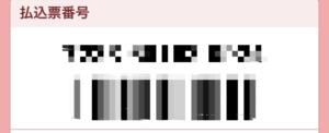 ブラウザで表示された払込票のバーコード
