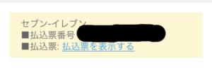 メルカリアプリの取引画面「払込票を表示する」