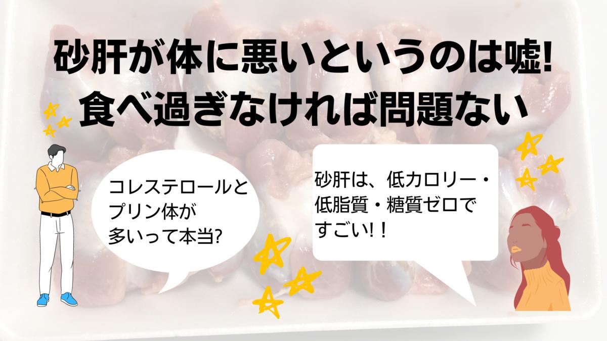 「砂肝は体に悪い!?実は栄養豊富&ダイエット向きの食材で調理も簡単♪」のアイキャッチ画像